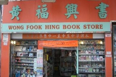 Confucius Say, If You Are In A Book Store And Cannot Find The Book For Which You Search, You Are Obviously In The.....